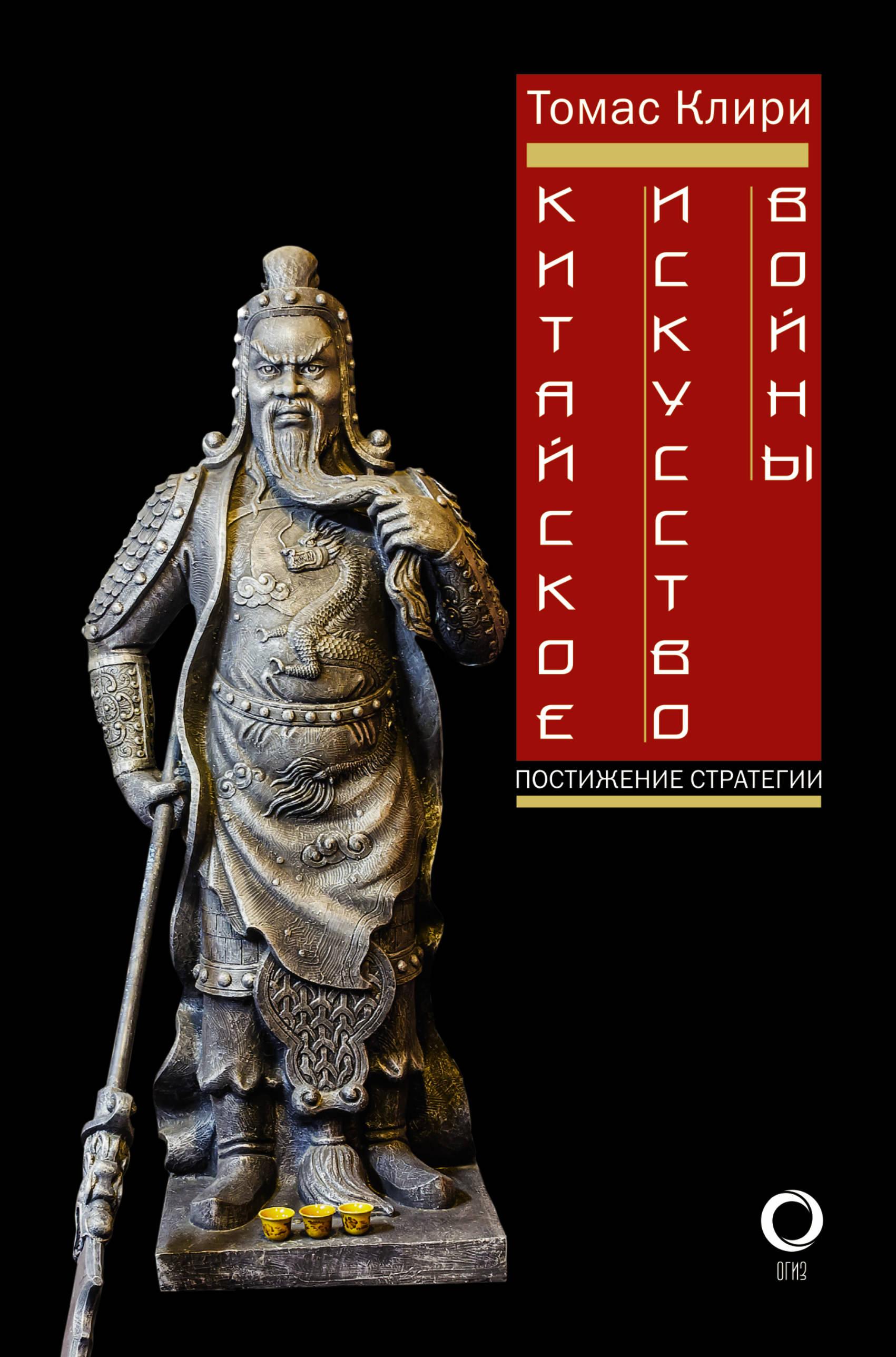 Томас Клири Китайское искусство войны. Постижение стратегии томас клири японское искусство войны постижение стратегии isbn 9785171057350