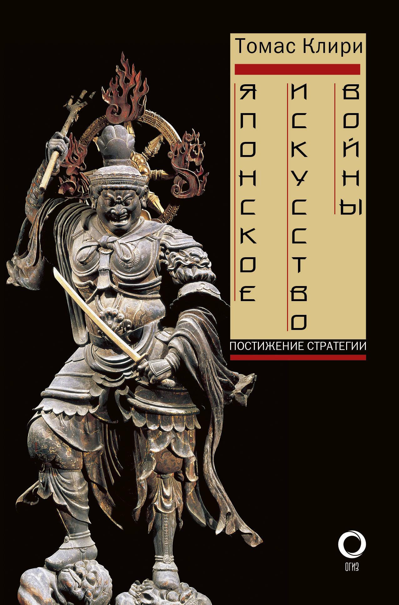 Томас Клири Японское искусство войны. Постижение стратегии клири т сост китайское искусство войны постижение стратегии