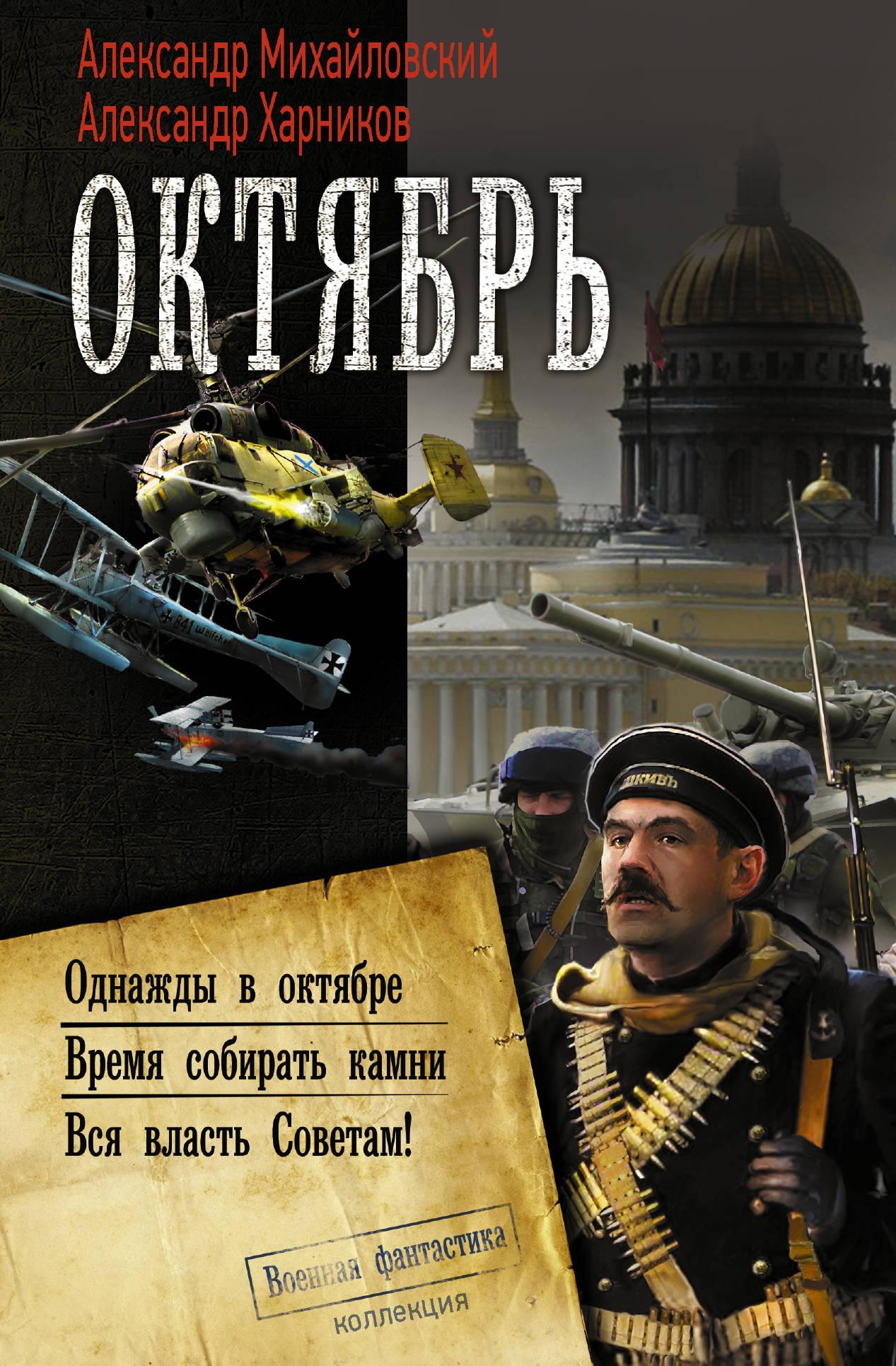 Михайловский А.Б., Харников А.П. Октябрь
