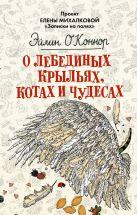 О'Коннор Эйлин - О лебединых крыльях, котах и чудесах' обложка книги