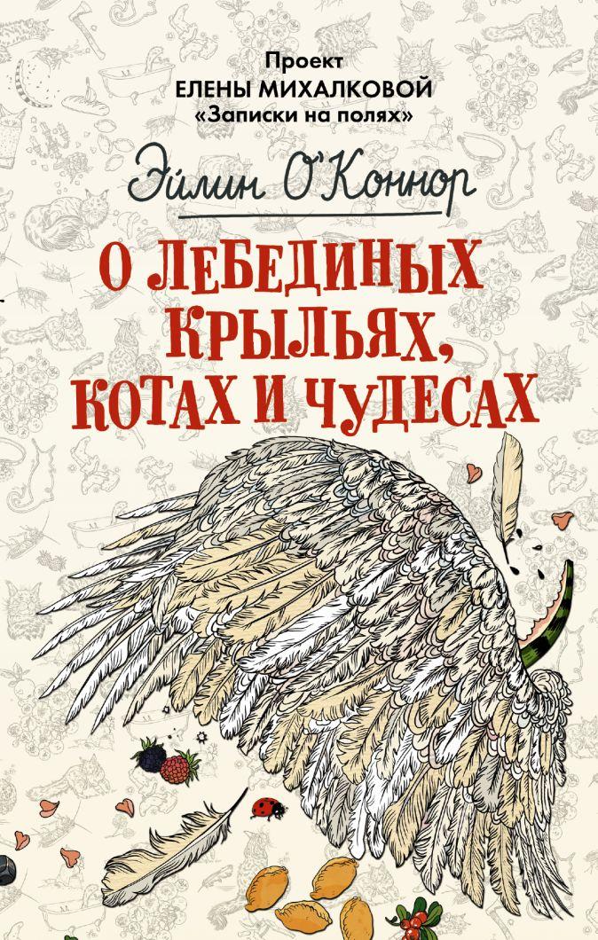 Эйлин О'Коннор - О лебединых крыльях, котах и чудесах обложка книги