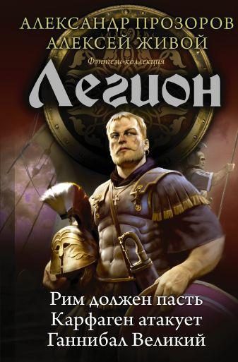 Александр Прозоров - Легион обложка книги