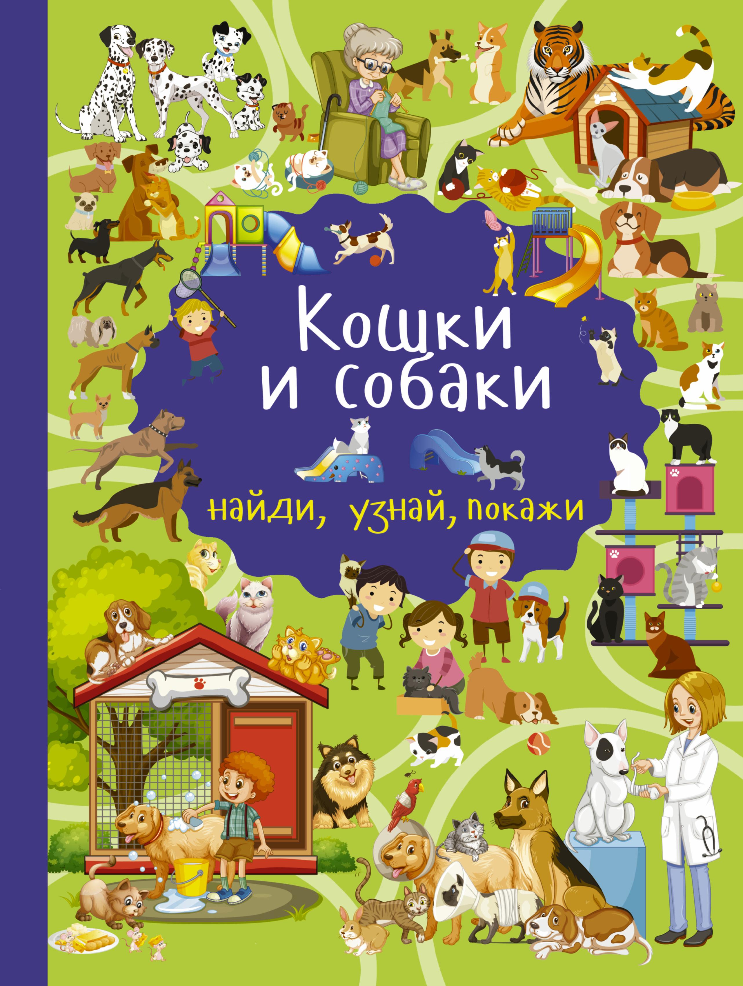 Дорошенко М.А. Кошки и собаки дорошенко ю кошки и собаки
