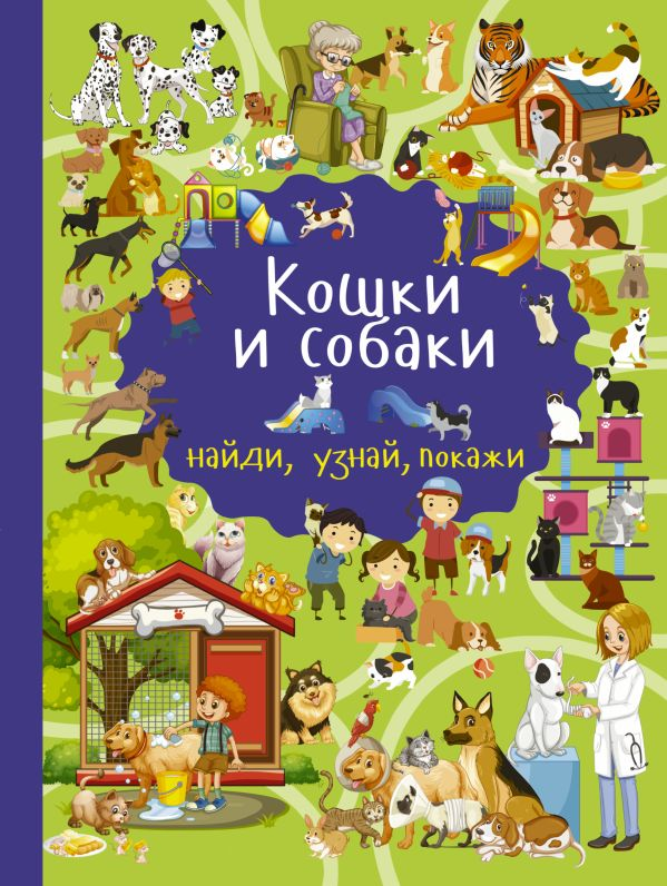 Кошки и собаки Дорошенко М.А.