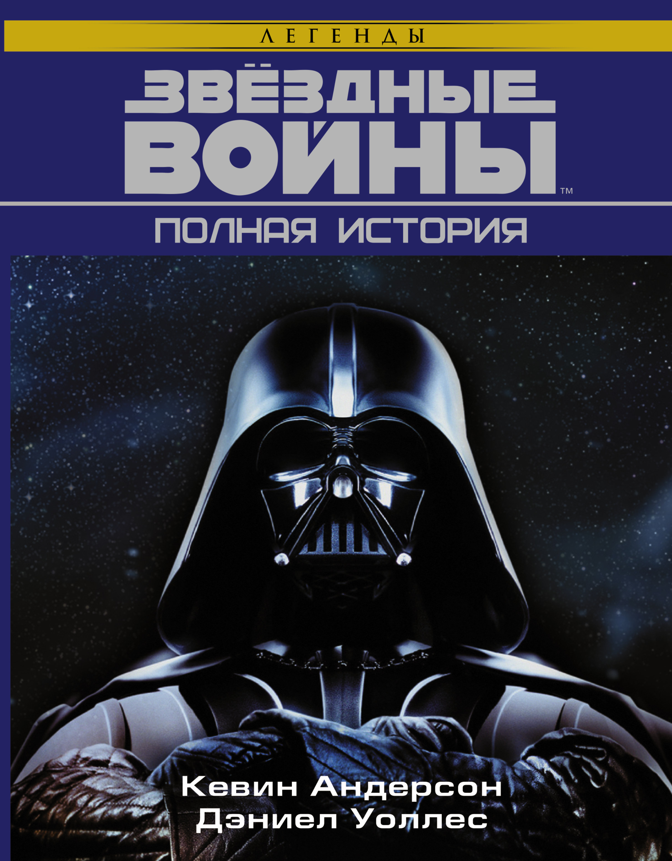 Андерсон К., Уоллес Д. Звёздные войны. Полная история