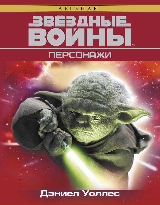Дэниел Уоллес - Звёздные Войны. Персонажи обложка книги
