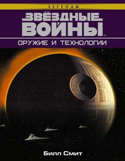 Звёздные Войны. Оружие и технологии - фото 1