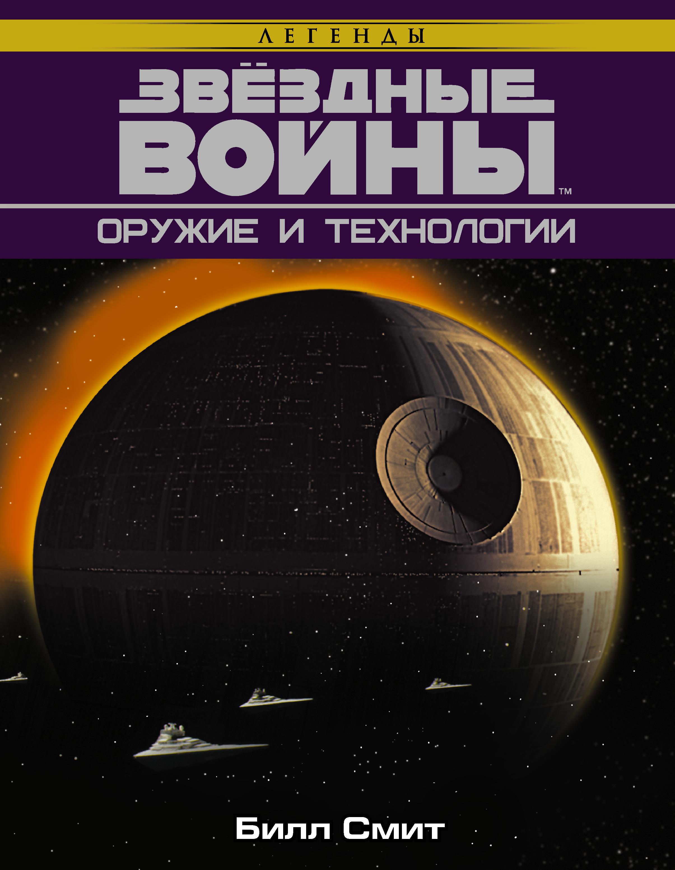 Билл Смит Звёздные Войны. Оружие и технологии