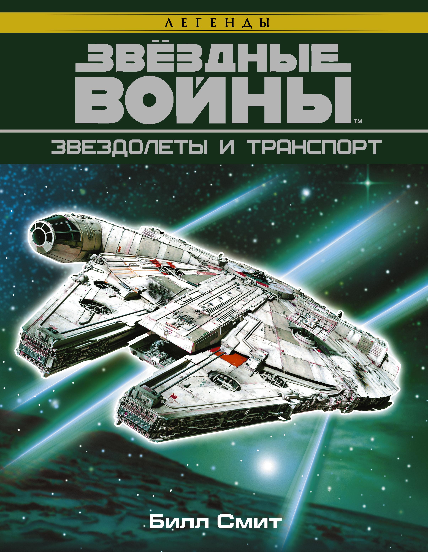 Билл Смит Звёздные войны. Звездолеты и транспорт