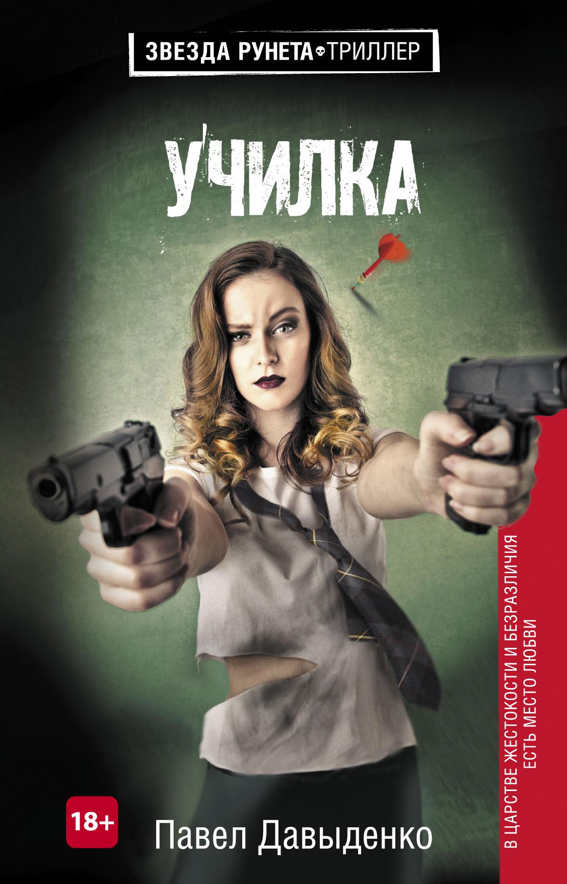 Фото - Давыденко П.В. Училка ISBN: 978-5-17-105749-7 училка