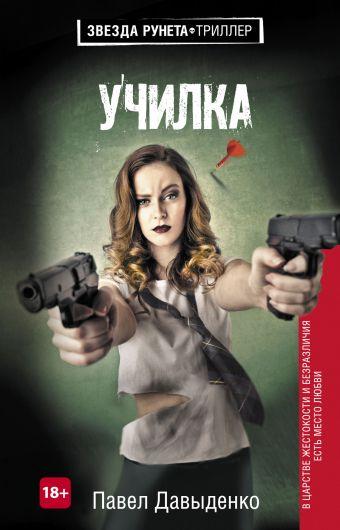 Училка Павел Давыденко