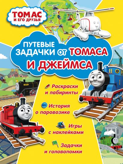 Томас и его друзья. Путевые задачки от Томаса и Джеймса - фото 1