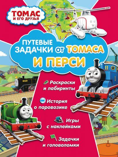 Томас и его друзья. Путевые задачки от Томаса и Перси - фото 1