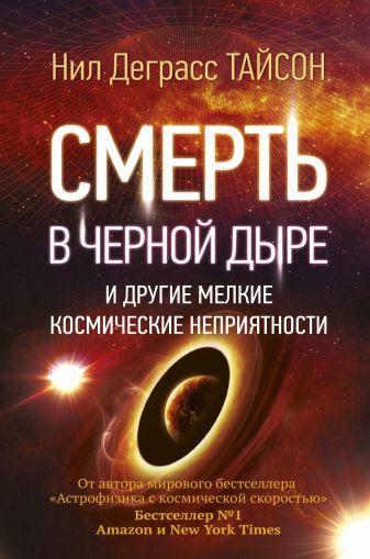 Нил Деграсс Тайсон - Смерть в черной дыре и другие мелкие космические неприятности обложка книги