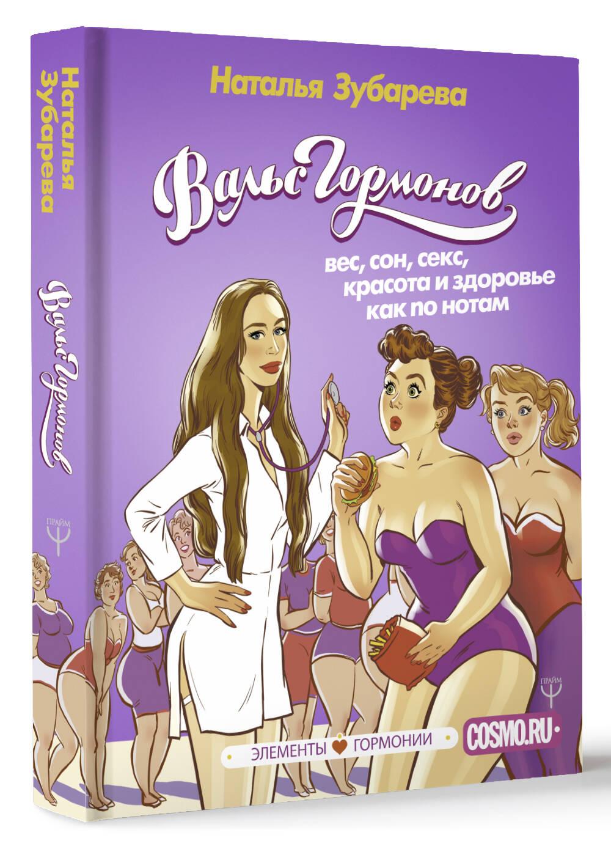 Зубарева Наталья Вальс Гормонов: вес, сон, секс, красота и здоровье как по нотам