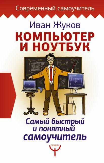 Компьютер и ноутбук. Самый быстрый и понятный самоучитель - фото 1