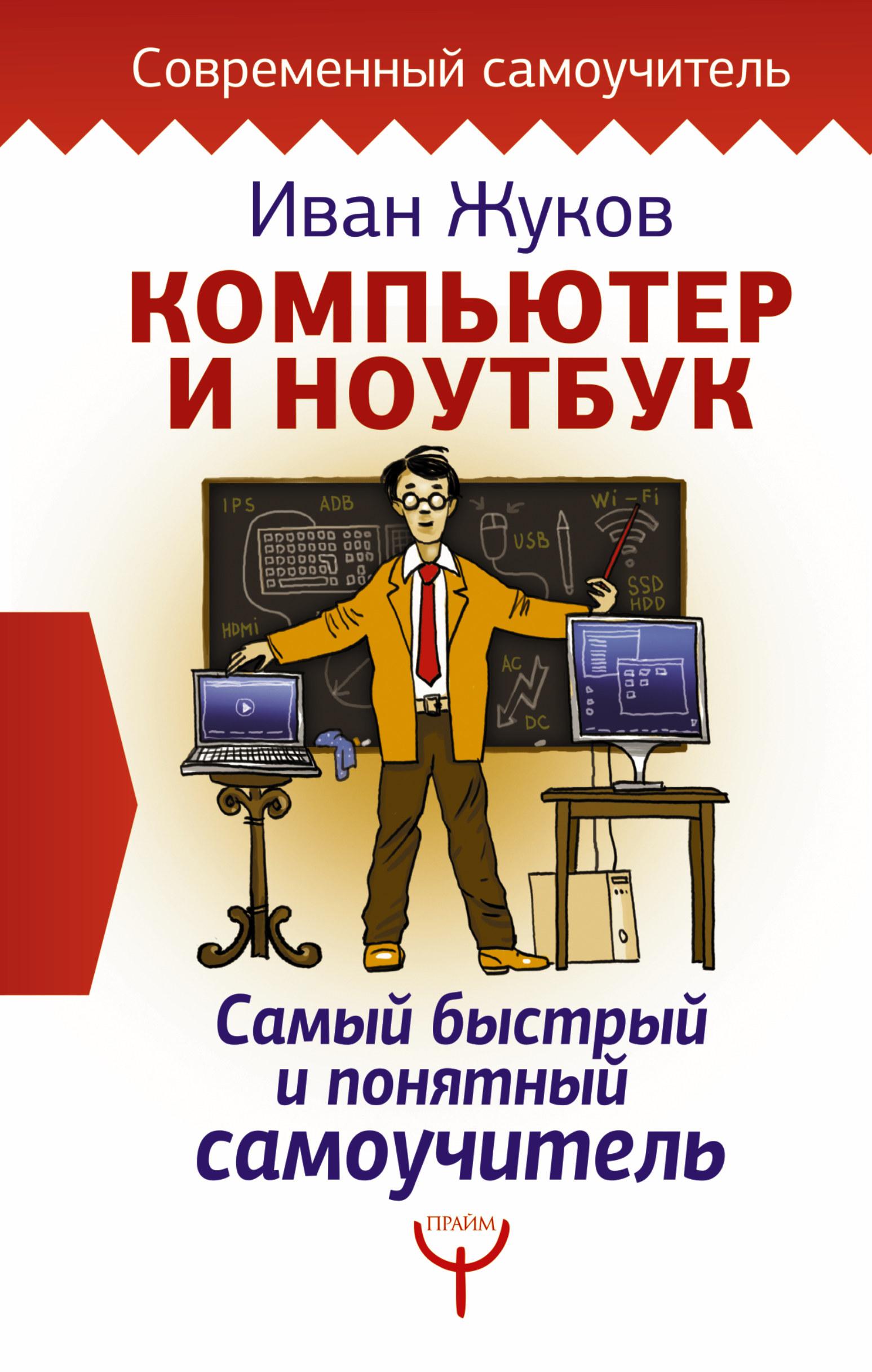Компьютер и ноутбук. Самый быстрый и понятный самоучитель