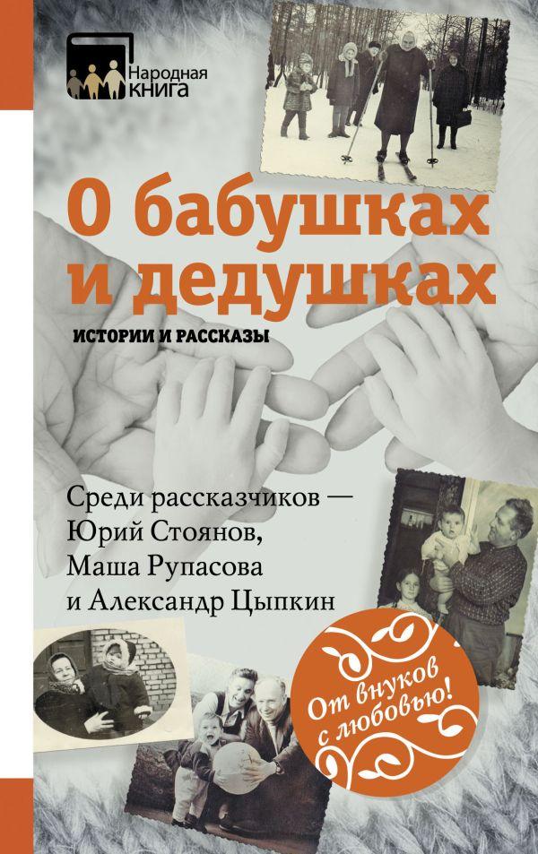О бабушках и дедушках. Истории и рассказы Цыпкин А.Е. Стоянов Ю. и др