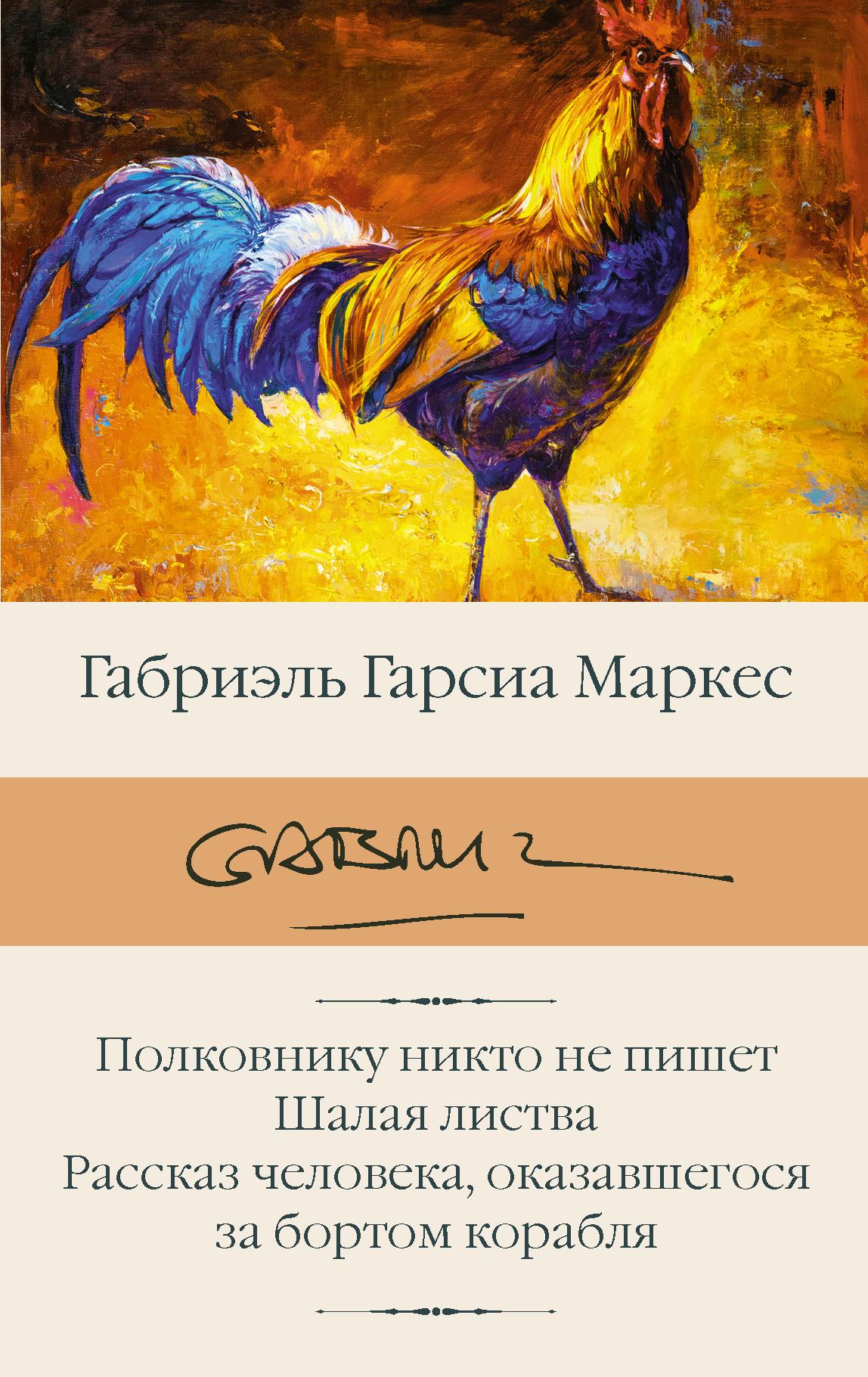 Гарсиа Маркес Габриэль Полковнику никто не пишет. Шалая листва. Рассказ человека, оказавшегося за бортом корабля