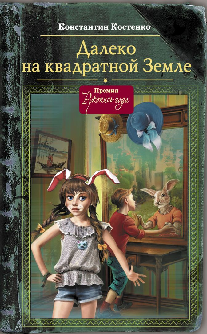 Константин Костенко - Далеко, на квадратной Земле обложка книги