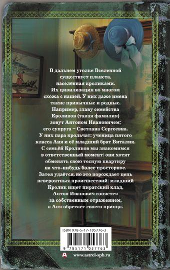 Далеко, на квадратной Земле Константин Костенко
