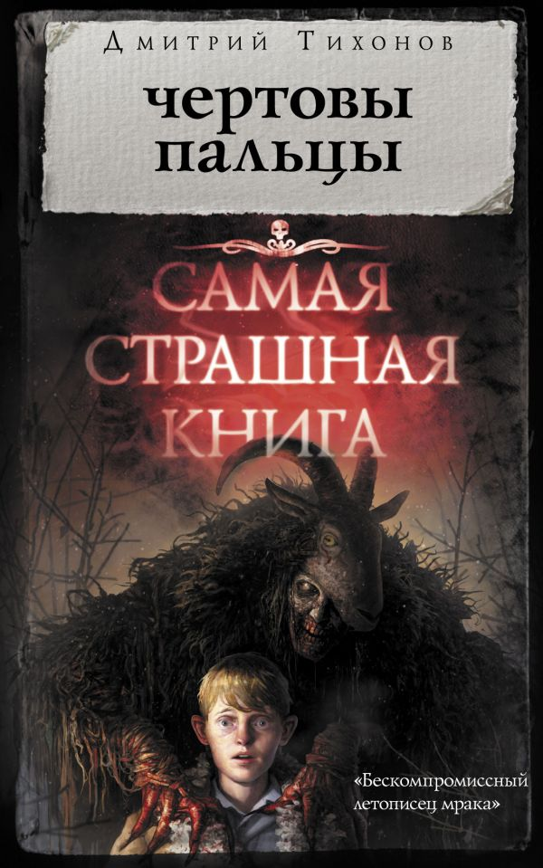 Самая страшная книга. Чертовы пальцы Тихонов Д.А.