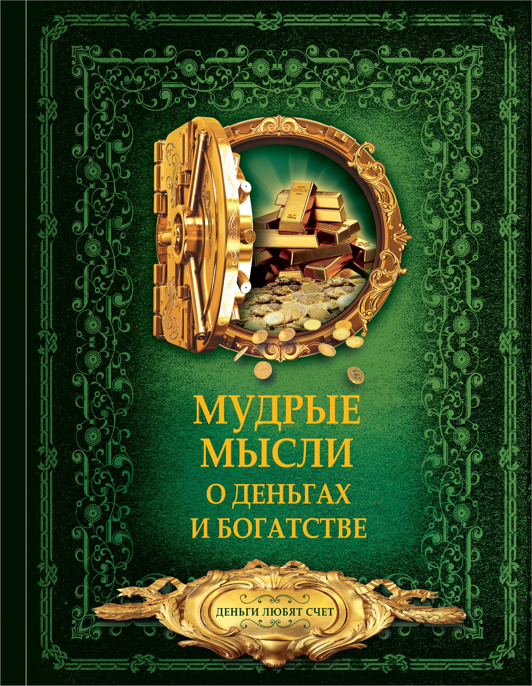 Волковский Д.Н. Мудрые мысли о деньгах и богатстве отсутствует мудрые мысли о деньгах и богатстве