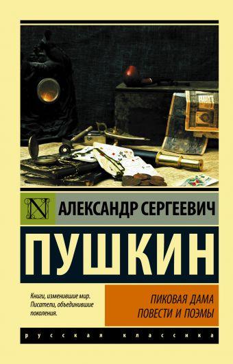 Пиковая дама Александр Сергеевич Пушкин