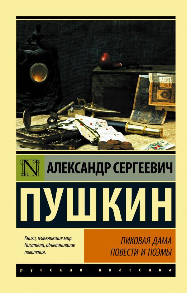 Пушкин Александр Сергеевич Пиковая дама