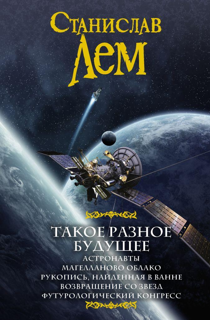 Станислав Лем - Такое разное будущее обложка книги