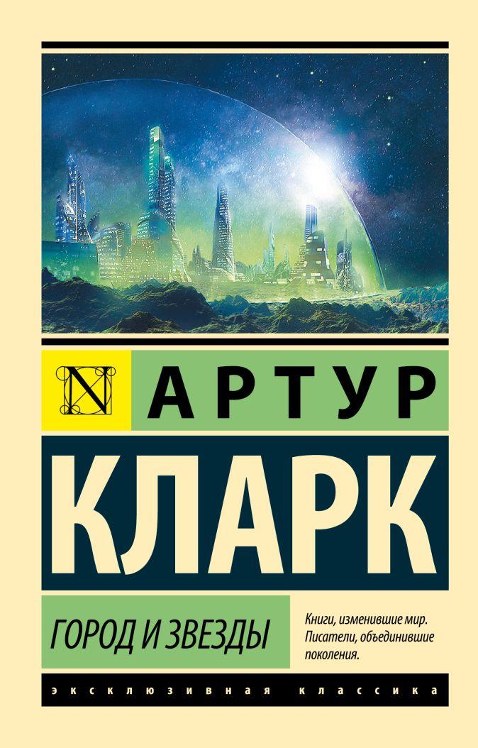 Артур Кларк - Город и звезды обложка книги