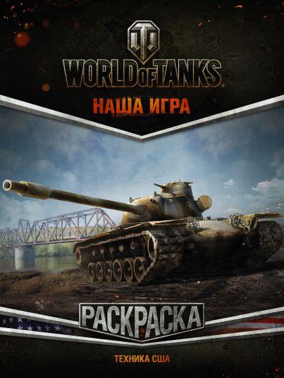 World of Tanks. Раскраска. Техника США - фото 1