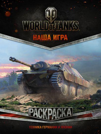 World of Tanks. Раскраска. Техника Германии и Японии - фото 1