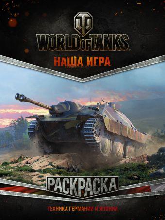 World of Tanks. Раскраска. Техника Германии и Японии .