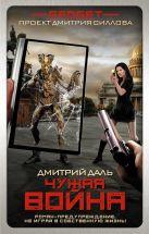 Дмитрий Даль - Гаджет. Чужая война' обложка книги