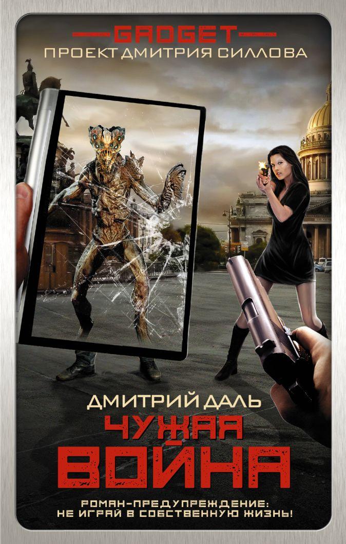 Дмитрий Даль - Гаджет. Чужая война обложка книги