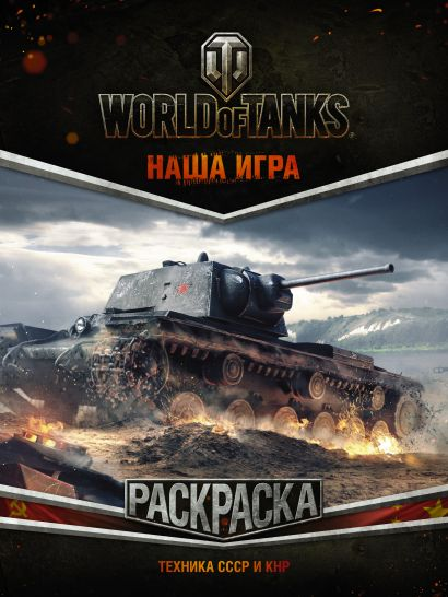 World of Tanks. Раскраска. Техника СССР и КНР - фото 1