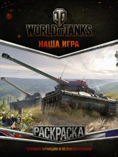 World of Tanks. Раскраска. Техника Франции и Великобритании - фото 1