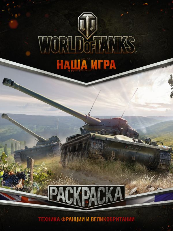 World of Tanks. Раскраска. Техника Франции и Великобритании .