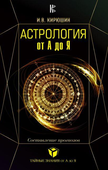 Астрология от А до Я. Составление прогнозов. - фото 1
