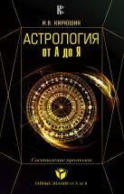 Кирюшин И.В. - Астрология от А до Я. Составление прогнозов.' обложка книги
