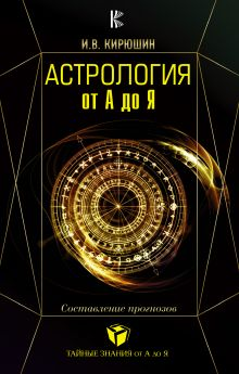 Астрология от А до Я. Составление прогнозов.