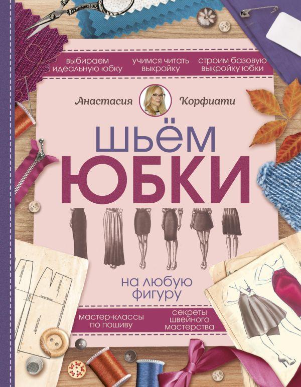 98a69e2093f Купить книгу Шьем юбки на любую фигуру - Корфиати А. цена от 100 руб ...
