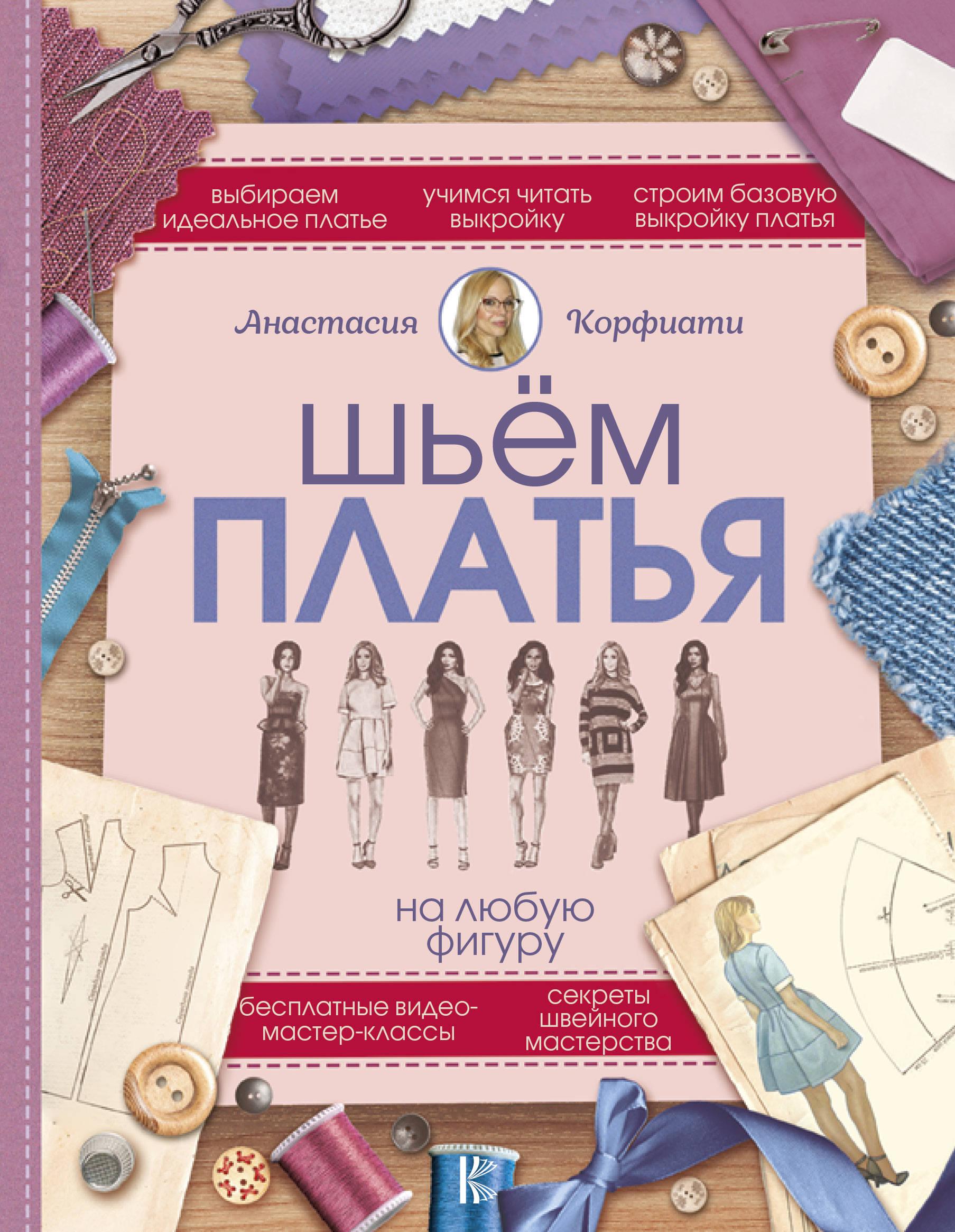 Корфиати Анастасия Шьем платья на любую фигуру
