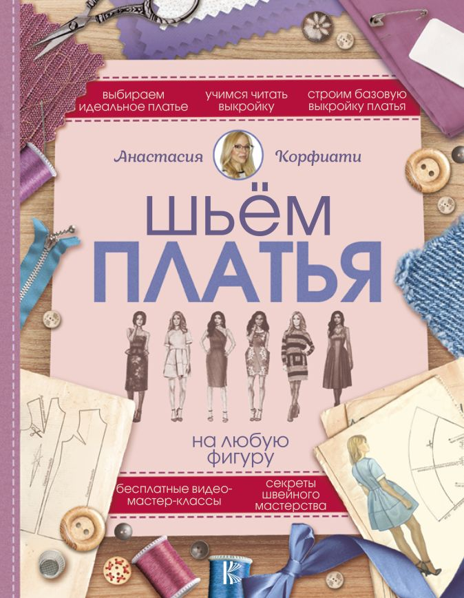 Корфиати А. - Шьем платья на любую фигуру обложка книги