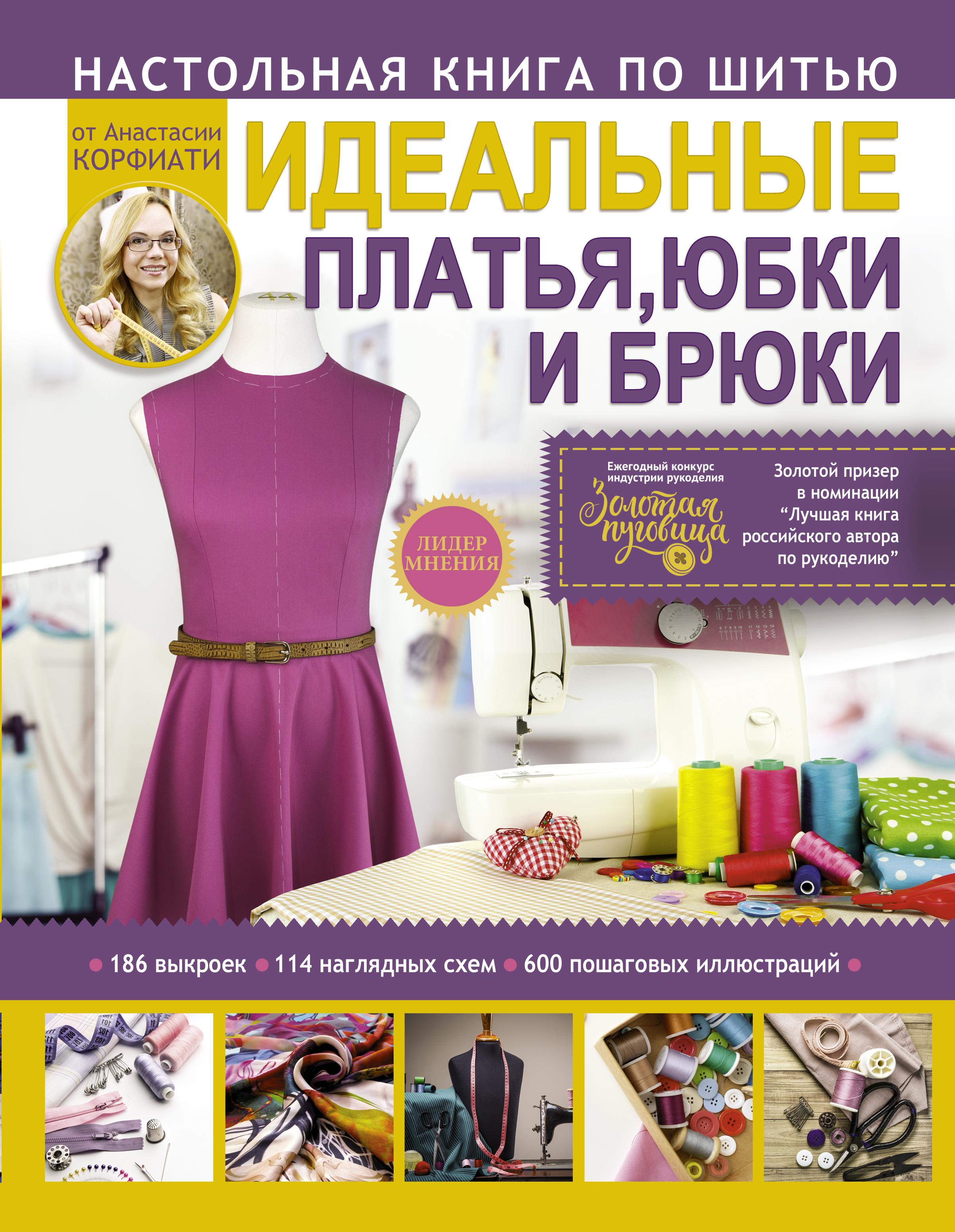 Корфиати А. Настольная книга по шитью. Идеальные платья, юбки и брюки цена