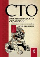 Ральф С. - Искусство войны. 100 неканонических стратегий' обложка книги