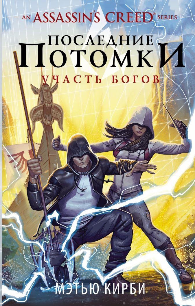 Мэтью Дж. Кирби - Assassin's Creed. Последние потомки: Участь богов обложка книги