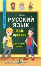 Клёпова Е.А. - Русский язык. Все правила для средней школы' обложка книги