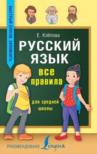 Русский язык. Все правила для средней школы Клёпова Е.А.